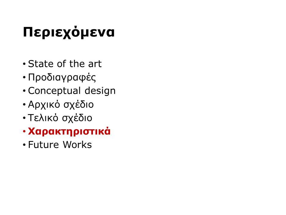 Περιεχόμενα State of the art Προδιαγραφές Conceptual design Αρχικό σχέδιο Τελικό σχέδιο Xαρακτηριστικά Future Works