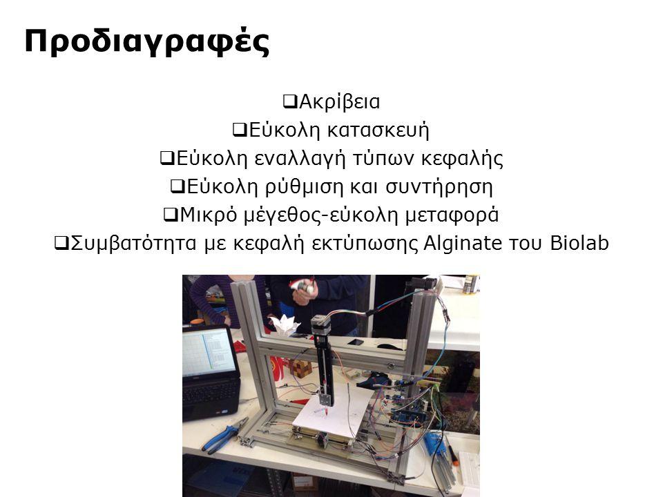Προδιαγραφές  Ακρίβεια  Eύκολη κατασκευή  Εύκολη εναλλαγή τύπων κεφαλής  Εύκολη ρύθμιση και συντήρηση  Μικρό μέγεθος-εύκολη μεταφορά  Συμβατότητα με κεφαλή εκτύπωσης Alginate του Biolab