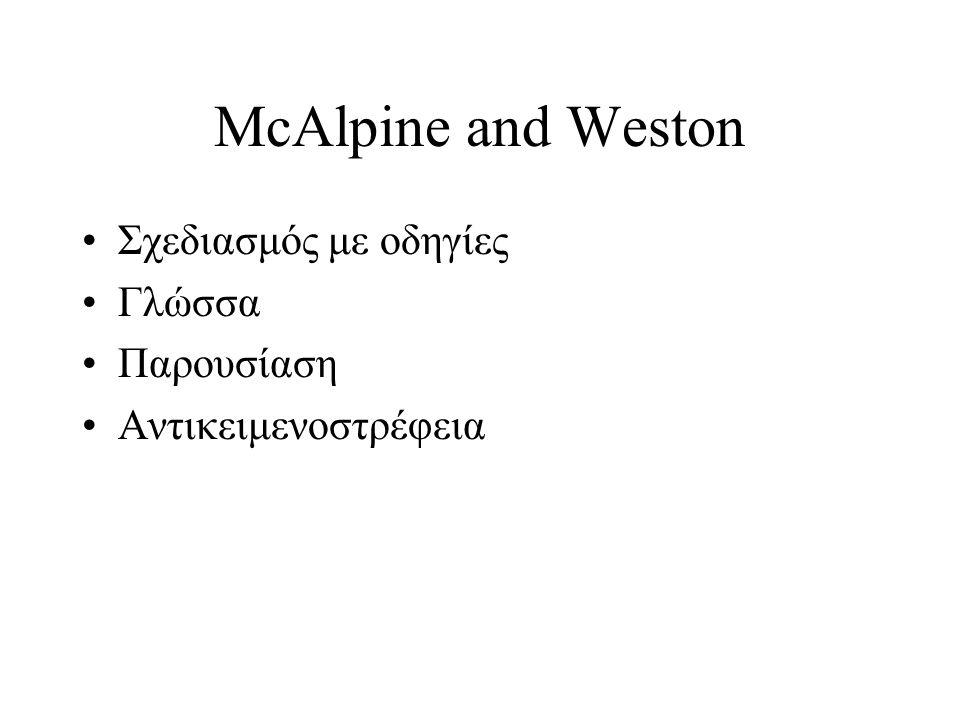 McAlpine and Weston Σχεδιασμός με οδηγίες Γλώσσα Παρουσίαση Αντικειμενοστρέφεια