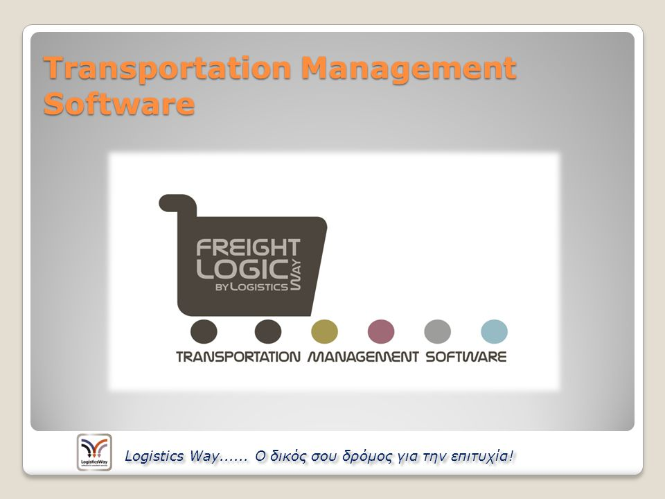 Transportation Management Software Logistics Way...... Ο δικός σου δρόμος για την επιτυχία!