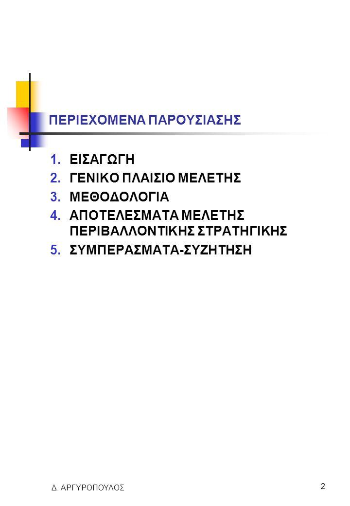 Δ. ΑΡΓΥΡΟΠΟΥΛΟΣ 2 ΠΕΡΙΕΧΟΜΕΝΑ ΠΑΡΟΥΣΙΑΣΗΣ 1.ΕΙΣΑΓΩΓΗ 2.ΓΕΝΙΚΟ ΠΛΑΙΣΙΟ ΜΕΛΕΤΗΣ 3.ΜΕΘΟΔΟΛΟΓΙΑ 4.ΑΠΟΤΕΛΕΣΜΑΤΑ ΜΕΛΕΤΗΣ ΠΕΡΙΒΑΛΛΟΝΤΙΚΗΣ ΣΤΡΑΤΗΓΙΚΗΣ 5.ΣΥΜΠΕ