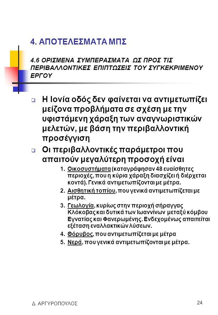 Δ. ΑΡΓΥΡΟΠΟΥΛΟΣ 24 4. ΑΠΟΤΕΛΕΣΜΑΤΑ ΜΠΣ 4.6 ΟΡΙΣΜΕΝΑ ΣΥΜΠΕΡΑΣΜΑΤΑ ΩΣ ΠΡΟΣ ΤΙΣ ΠΕΡΙΒΑΛΛΟΝΤΙΚΕΣ ΕΠΙΠΤΩΣΕΙΣ ΤΟΥ ΣΥΓΚΕΚΡΙΜΕΝΟΥ ΕΡΓΟΥ  Η Ιονία οδός δεν φαί