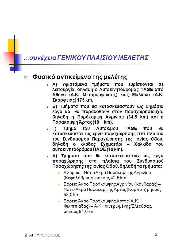 Δ. ΑΡΓΥΡΟΠΟΥΛΟΣ 5...συνέχεια ΓΕΝΙΚΟΥ ΠΛΑΙΣΙΟΥ ΜΕΛΕΤΗΣ  Φυσικό αντικείμενο της μελέτης Α) Υφιστάμενα τμήματα που ευρίσκονται σε λειτουργία, δηλαδή ο Α