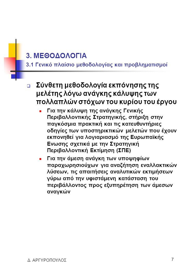 Δ. ΑΡΓΥΡΟΠΟΥΛΟΣ 7 3. ΜΕΘΟΔΟΛΟΓΙΑ 3.1 Γενικό πλαίσιο μεθοδολογίας και προβληματισμοί  Σύνθετη μεθοδολογία εκπόνησης της μελέτης λόγω ανάγκης κάλυψης τ