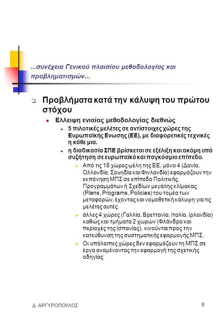 Δ. ΑΡΓΥΡΟΠΟΥΛΟΣ 8...συνέχεια Γενικού πλαισίου μεθοδολογίας και προβληματισμών...  Προβλήματα κατά την κάλυψη του πρώτου στόχου Ελλειψη ενιαίας μεθοδο