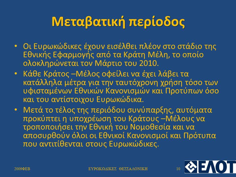 Μεταβατική περίοδος Οι Ευρωκώδικες έχουν εισέλθει πλέον στο στάδιο της Εθνικής Εφαρμογής από τα Κράτη Μέλη, το οποίο ολοκληρώνεται τον Μάρτιο του 2010.