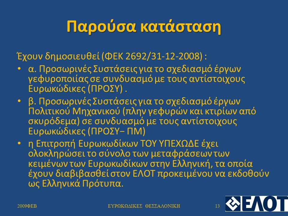 Παρούσα κατάσταση Έχουν δημοσιευθεί (ΦΕΚ 2692/31-12-2008) : α.