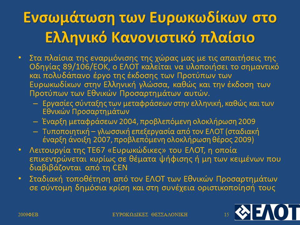 Ενσωμάτωση των Ευρωκωδίκων στο Ελληνικό Κανονιστικό πλαίσιο Στα πλαίσια της εναρμόνισης της χώρας μας με τις απαιτήσεις της Οδηγίας 89/106/ΕΟΚ, ο ΕΛΟΤ καλείται να υλοποιήσει το σημαντικό και πολυδάπανο έργο της έκδοσης των Προτύπων των Ευρωκωδίκων στην Ελληνική γλώσσα, καθώς και την έκδοση των Προτύπων των Εθνικών Προσαρτημάτων αυτών.