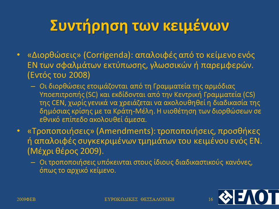 Συντήρηση των κειμένων «Διορθώσεις» (Corrigenda): απαλοιφές από το κείμενο ενός EN των σφαλμάτων εκτύπωσης, γλωσσικών ή παρεμφερών.