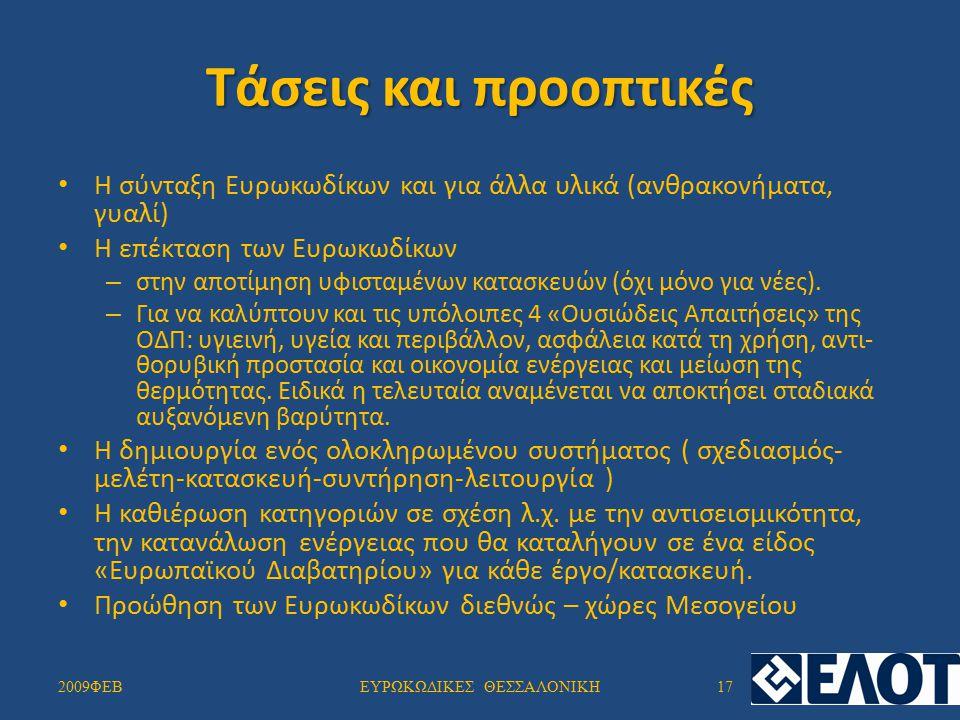 Τάσεις και προοπτικές Η σύνταξη Ευρωκωδίκων και για άλλα υλικά (ανθρακονήματα, γυαλί) Η επέκταση των Ευρωκωδίκων – στην αποτίμηση υφισταμένων κατασκευών (όχι μόνο για νέες).