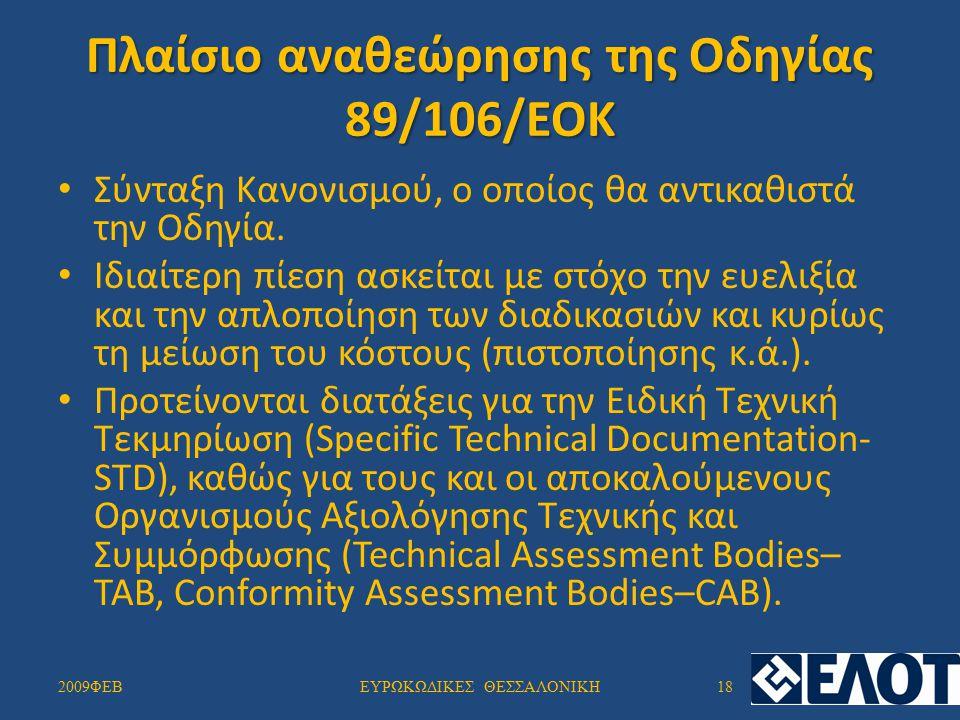 Πλαίσιο αναθεώρησης της Οδηγίας 89/106/ΕΟΚ Σύνταξη Κανονισμού, ο οποίος θα αντικαθιστά την Οδηγία.