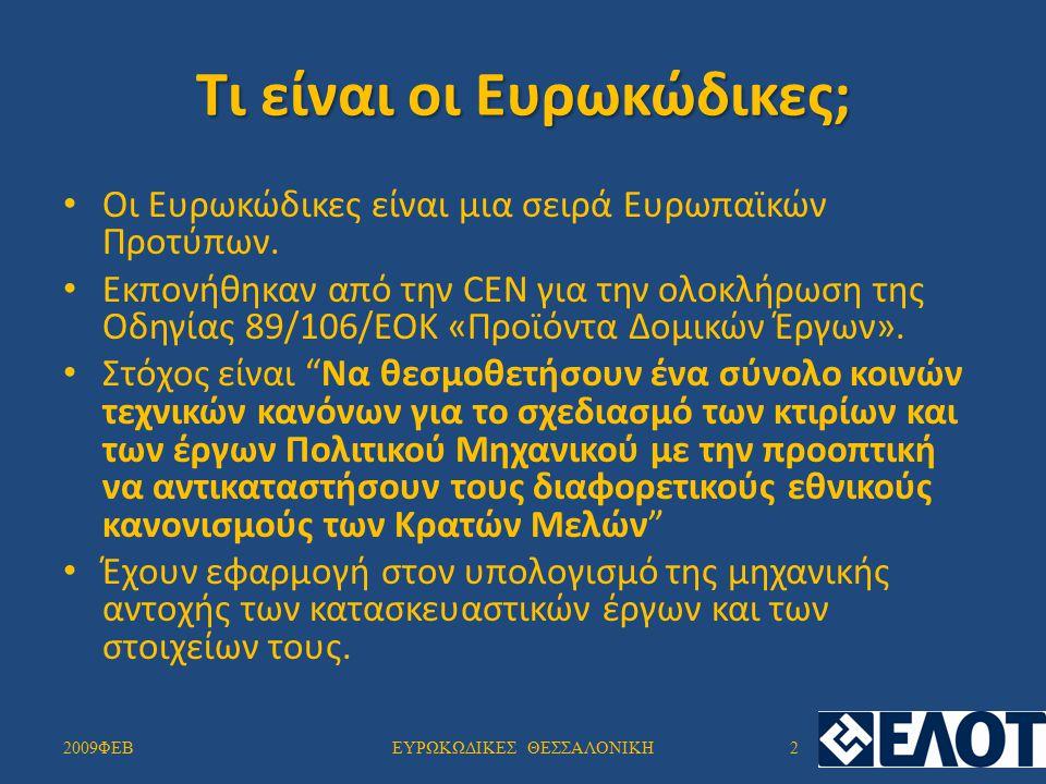 Τι είναι οι Ευρωκώδικες; Οι Ευρωκώδικες είναι μια σειρά Ευρωπαϊκών Προτύπων.