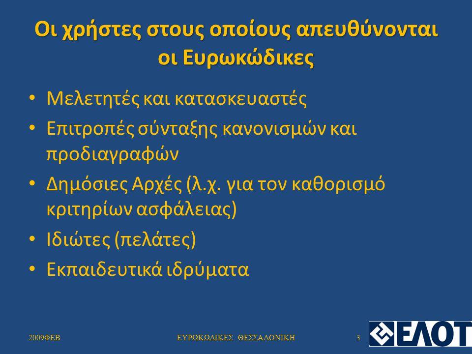 Ολοκλήρωση του έργου Για να μπορεί η χώρα να ανταποκριθεί στις υποχρεώσεις της απέναντι στην Ε.Ε.