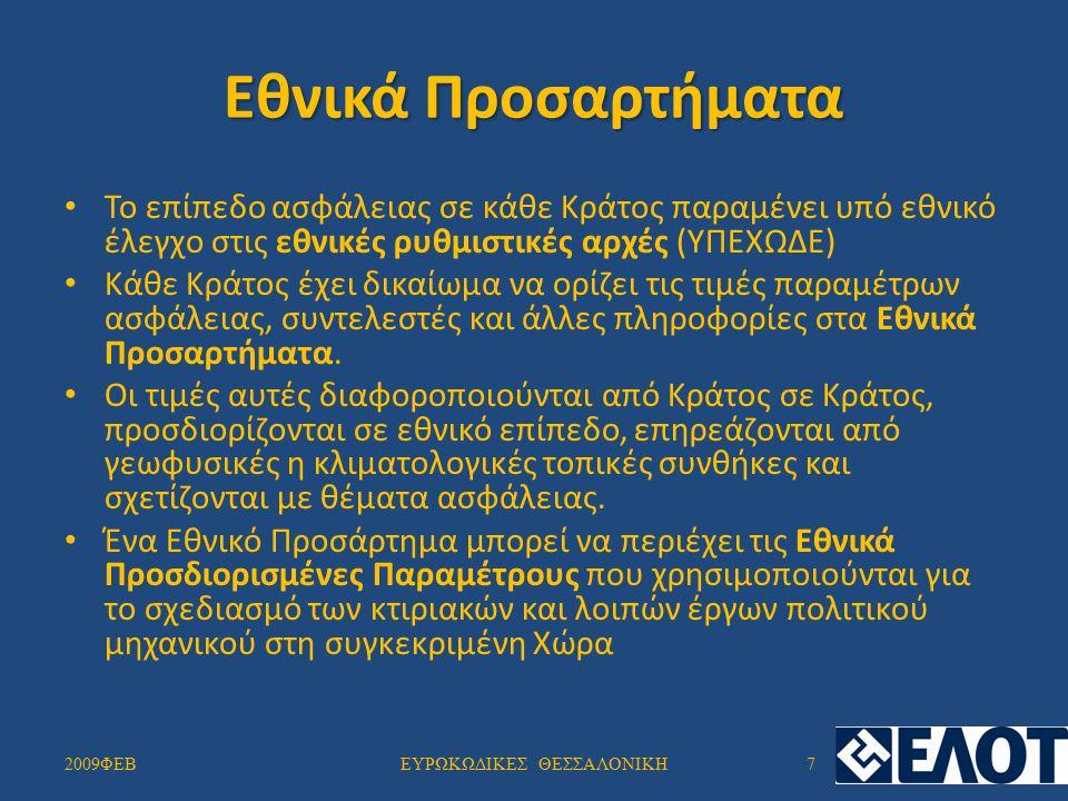Προϊόντα Ευρωπαϊκής Τυποποίησης Τους Ευρωκώδικες διαχειρίζεται η CEN με την Τεχνική Επιτροπή CEN/TC 250, 'Structural Eurocodes' Μέλη της CEN είναι οι Εθνικοί Οργανισμοί Τυποποίησης (πχ ΕΛΟΤ) Η TE 250 ιδρύθηκε το 1990 για την ανάπτυξη των σχετικών Ευρωπαϊκών Προτύπων (EN) Τα 58 μέρη εγκρίθηκαν τον 10/2006 και με την ολοκλήρωση των Ευρωκωδίκων το 2007, έχει επιτευχθεί ένα σημαντικό έργο της Ευρωπαϊκής Τυποποίησης στον Τομέα των Κατασκευών.