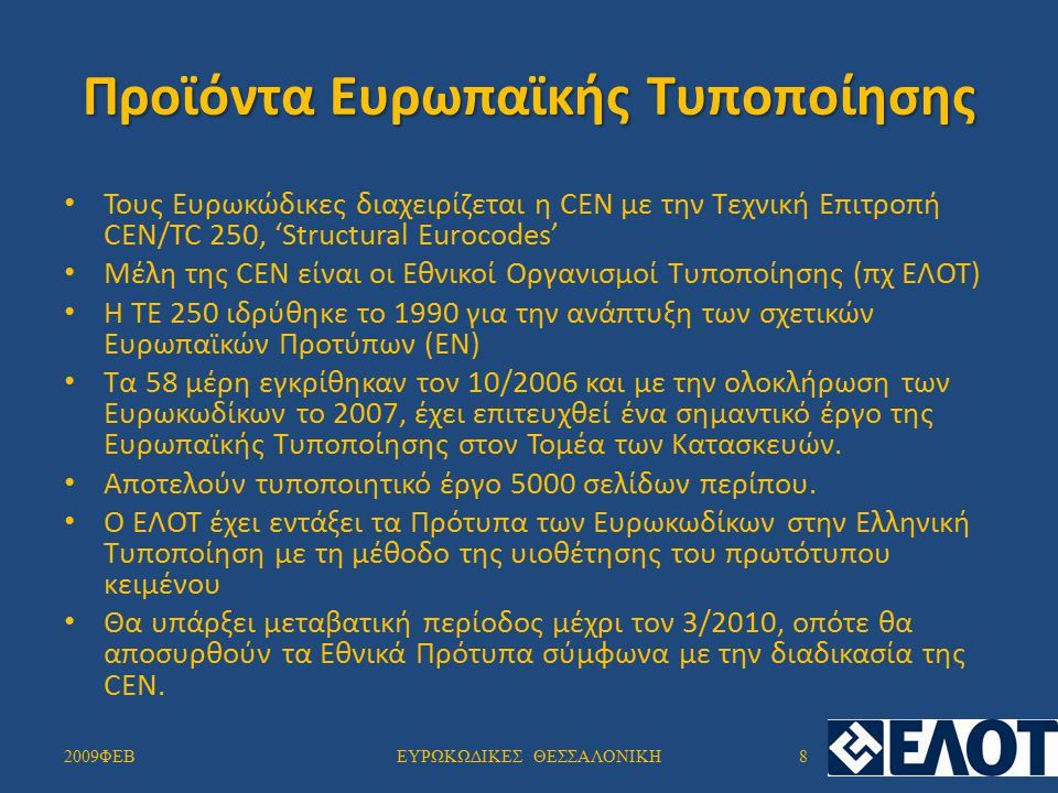Ευχαριστώ για την προσοχή σας Επισκεφτείτε μας: www.elot.gr Σχετικοί ιστότοποι: www.cenorm.be, http://eurocodes.jrc.ec.europa.eu 2009ΦΕΒ19ΕΥΡΩΚΩΔΙΚΕΣ ΘΕΣΣΑΛΟΝΙΚΗ
