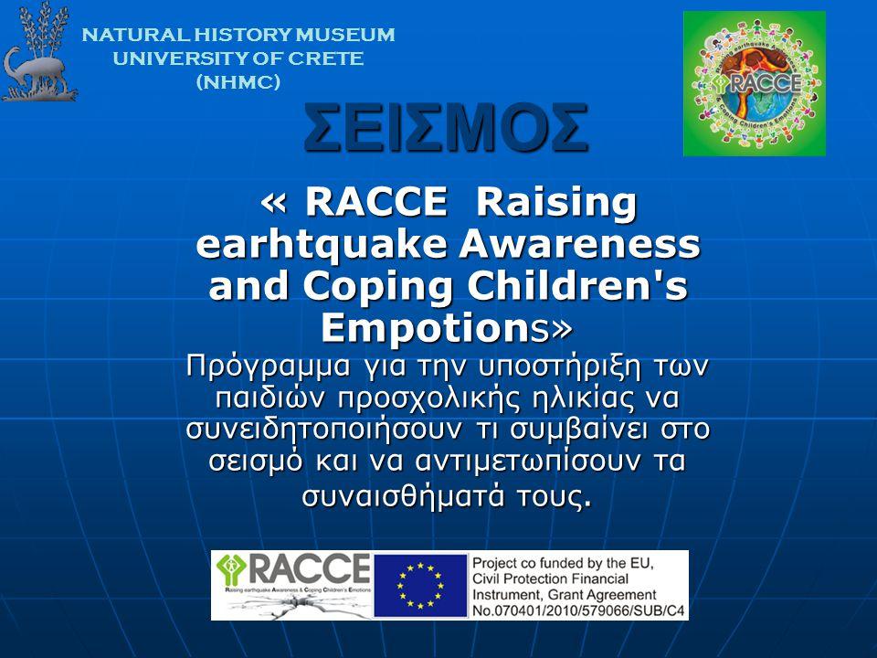 ΣΕΙΣΜΟΣ « RACCE Raising earhtquake Awareness and Coping Children's Empotions» Πρόγραμμα για την υποστήριξη των παιδιών προσχολικής ηλικίας να συνειδητ