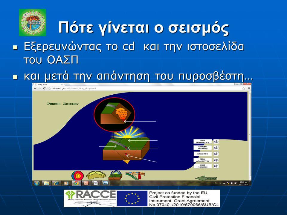 Πότε γίνεται ο σεισμός Εξερευνώντας το cd και την ιστοσελίδα του ΟΑΣΠ Εξερευνώντας το cd και την ιστοσελίδα του ΟΑΣΠ και μετά την απάντηση του πυροσβέ