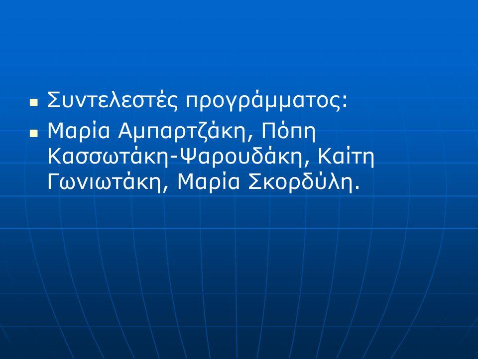 Συντελεστές προγράμματος: Μαρία Αμπαρτζάκη, Πόπη Κασσωτάκη-Ψαρουδάκη, Καίτη Γωνιωτάκη, Μαρία Σκορδύλη.