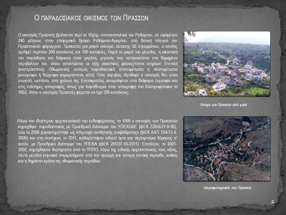 Ο οικισμός Πρασσές βρίσκεται περί τα 10χλμ.