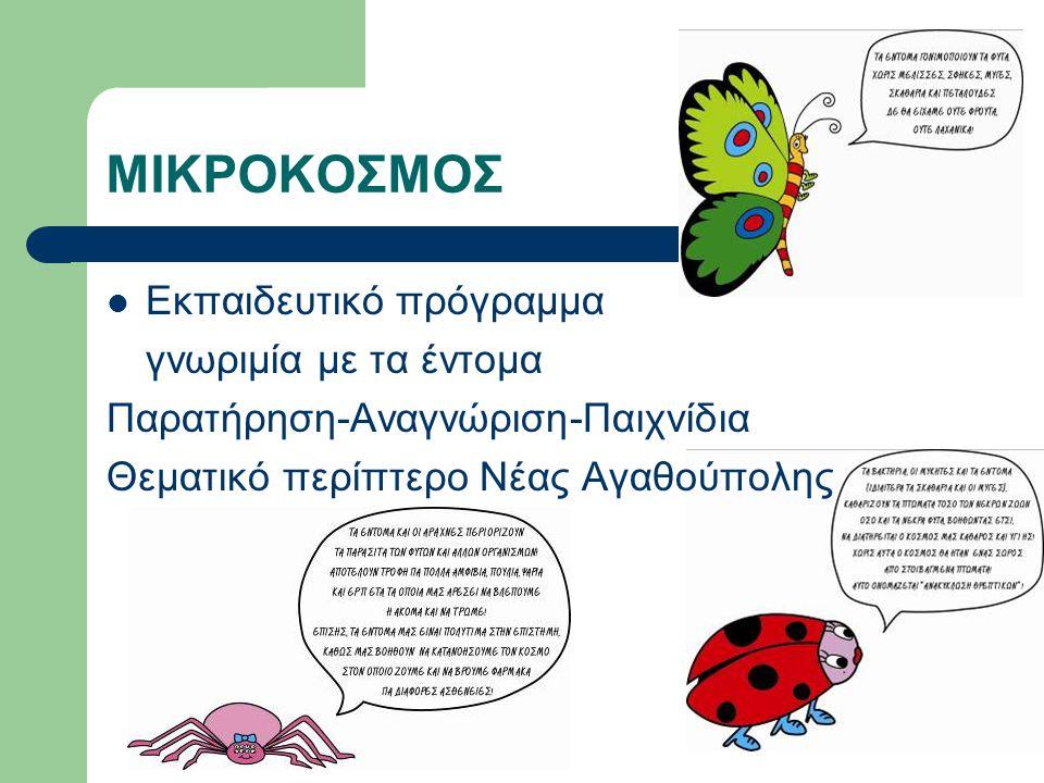 ΜΙΚΡΟΚΟΣΜΟΣ Εκπαιδευτικό πρόγραμμα γνωριμία με τα έντομα Παρατήρηση-Αναγνώριση-Παιχνίδια Θεματικό περίπτερο Νέας Αγαθούπολης