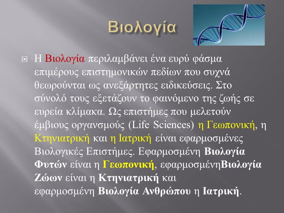  Η Βιολογία περιλαμβάνει ένα ευρύ φάσμα επιμέρους επιστημονικών πεδίων που συχνά θεωρούνται ως ανεξάρτητες ειδικεύσεις. Στο σύνολό τους εξετάζουν το