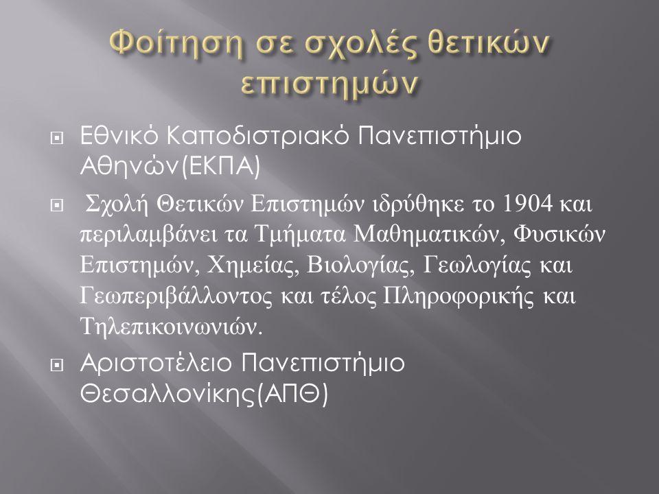  Εθνικό Καποδιστριακό Πανεπιστήμιο Αθηνών(ΕΚΠΑ)  Σχολή Θετικών Επιστημών ιδρύθηκε το 1904 και περιλαμβάνει τα Τμήματα Μαθηματικών, Φυσικών Επιστημών