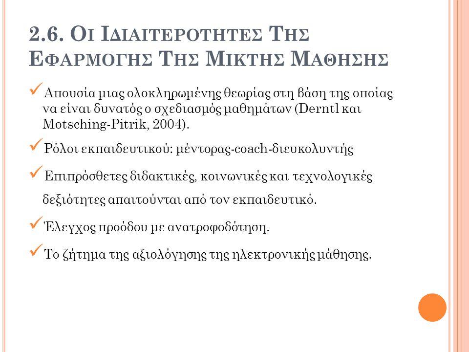 Απουσία μιας ολοκληρωμένης θεωρίας στη βάση της οποίας να είναι δυνατός ο σχεδιασμός μαθημάτων (Derntl και Motsching-Pitrik, 2004).