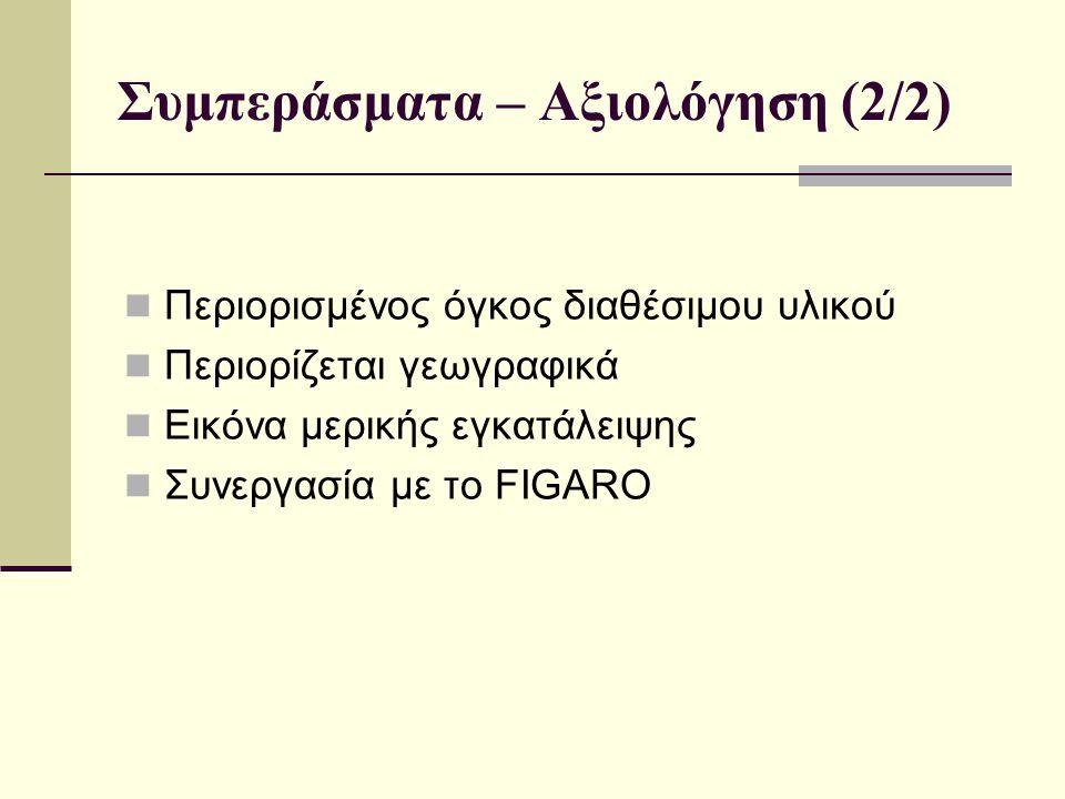 Συμπεράσματα – Αξιολόγηση (2/2) Περιορισμένος όγκος διαθέσιμου υλικού Περιορίζεται γεωγραφικά Εικόνα μερικής εγκατάλειψης Συνεργασία με το FIGARO