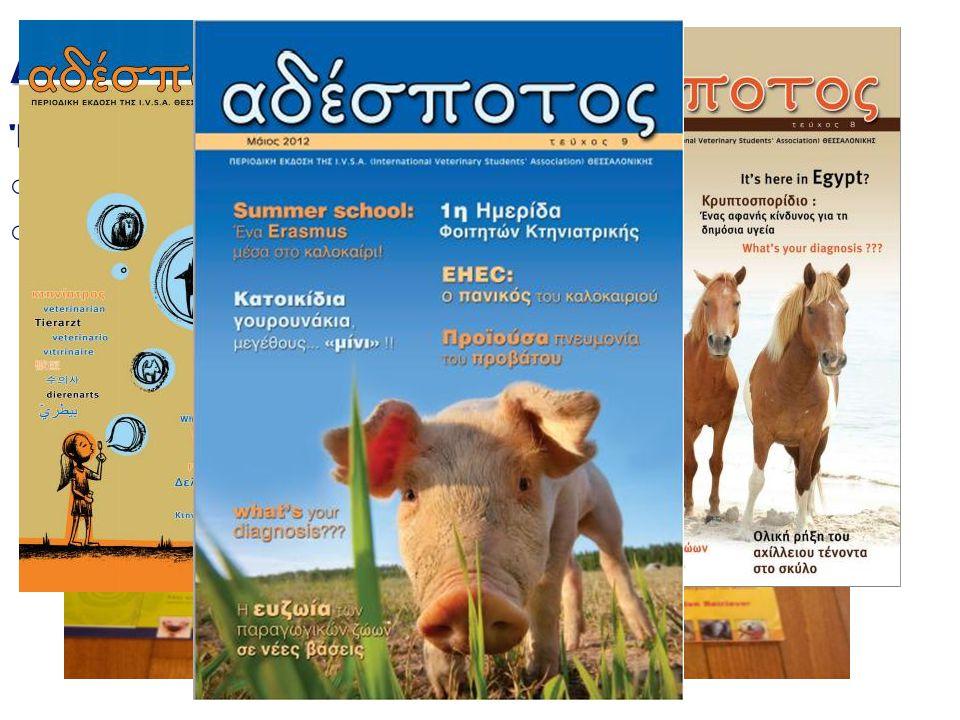 Δραστηριότητες Συμμετοχή – Διοργάνωση ανοιχτών εκδηλώσεων προς το κοινό της Θεσσαλονίκης – Ευρωπαϊκή Κτηνιατρική Εβδομάδα 2011 (Επίσκεψη μαθητών Α'βάθμιας.