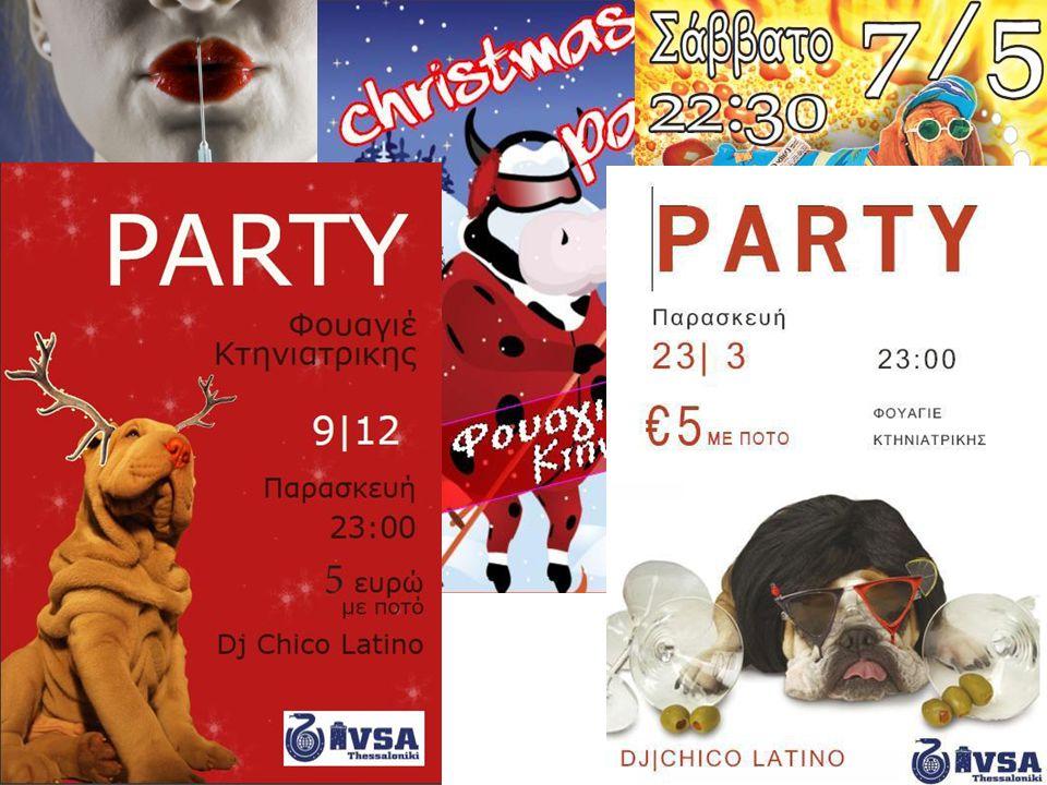 Δραστηριότητες Ημερίδα Φοιτητών Κτηνιατρικής → 1 η ΗΦΚ, 7 Μαϊου 2011, Τελλόγλειο Ίδρυμα Τεχνών → 2 η ΗΦΚ, 19 Μαϊου 2012, Τελλόγλειο Ίδρυμα Τεχνών