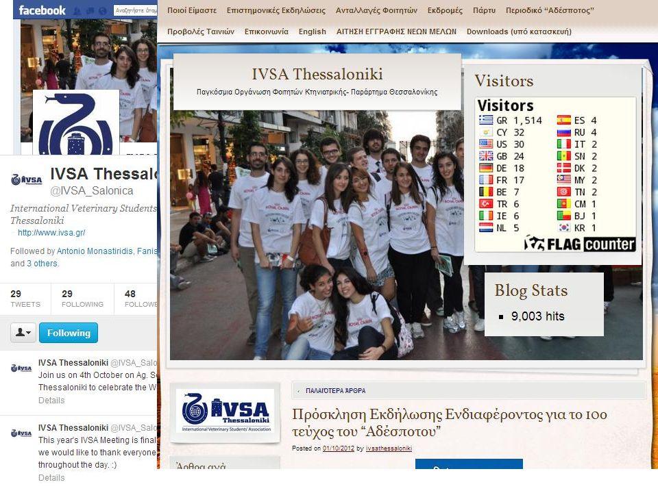 Βρείτε μας... www.ivsa.gr ΙVSA Thessaloniki @IVSA_Salonica ivsa.thessaloniki@gmail.com