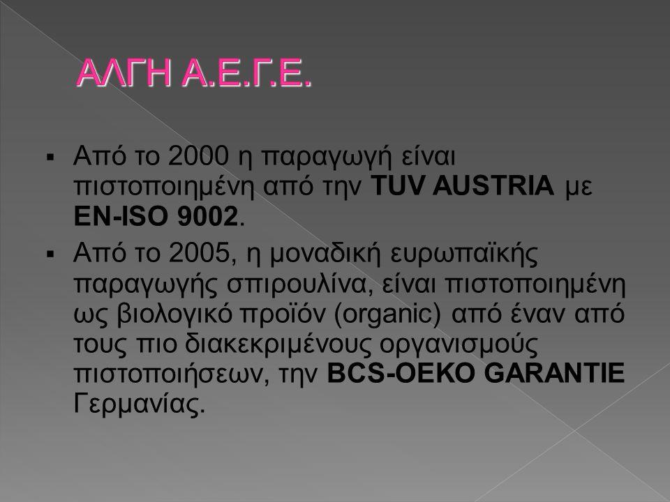  Από το 2000 η παραγωγή είναι πιστοποιημένη από την TUV AUSTRIA με ΕΝ-ISO 9002.  Από τo 2005, η μοναδική ευρωπαϊκής παραγωγής σπιρουλίνα, είναι πιστ