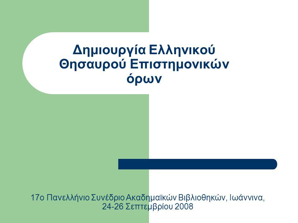 Ελληνικός Θησαυρός επιστημονικών όρων, Ιωάννινα, 26-9-08 2 Επιτροπή Θησαυρού (στο πλαίσιο της Κοινοπραξίας Ελληνικών Ακαδημαϊκών Βιβλιοθηκών) Μέλη Ματίνα Τσάφου (συντονίστρια), Δανάη Γεωργάκη, Κατερίνα Τοράκη, Στέλλα Χατζημαρή Συνεργάτες: Σ.