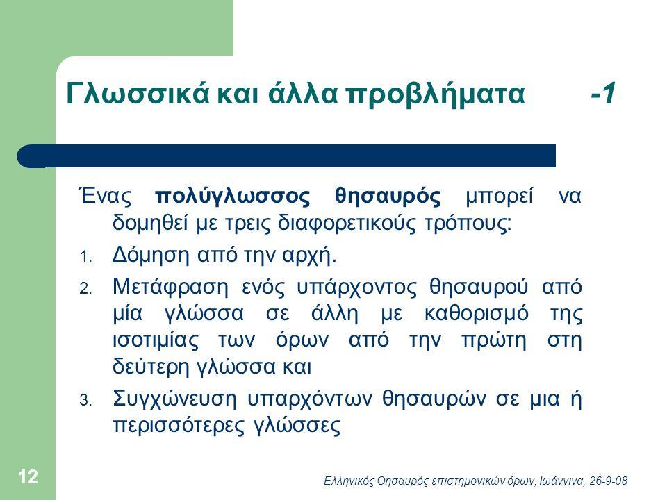 Ελληνικός Θησαυρός επιστημονικών όρων, Ιωάννινα, 26-9-08 12 Γλωσσικά και άλλα προβλήματα -1 Ένας πολύγλωσσος θησαυρός μπορεί να δομηθεί με τρεις διαφορετικούς τρόπους: 1.