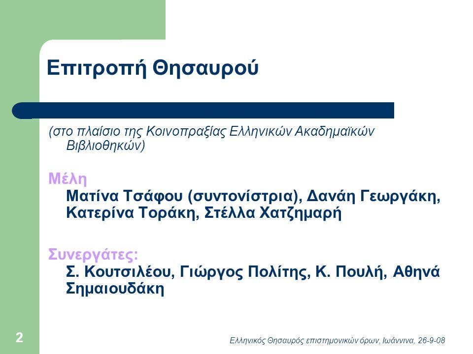 Ελληνικός Θησαυρός επιστημονικών όρων, Ιωάννινα, 26-9-08 3 Σκοπός Ο σχεδιασμός και η πιλοτική ανάπτυξη θησαυρού επιστημονικών όρων για τις ανάγκες των ακαδημαϊκών βιβλιοθηκών