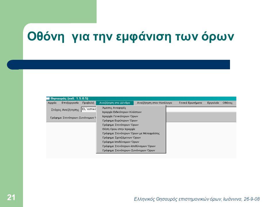 Ελληνικός Θησαυρός επιστημονικών όρων, Ιωάννινα, 26-9-08 21 Οθόνη για την εμφάνιση των όρων