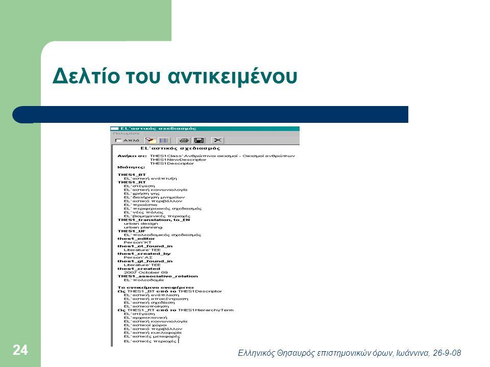 Ελληνικός Θησαυρός επιστημονικών όρων, Ιωάννινα, 26-9-08 24 Δελτίο του αντικειμένου