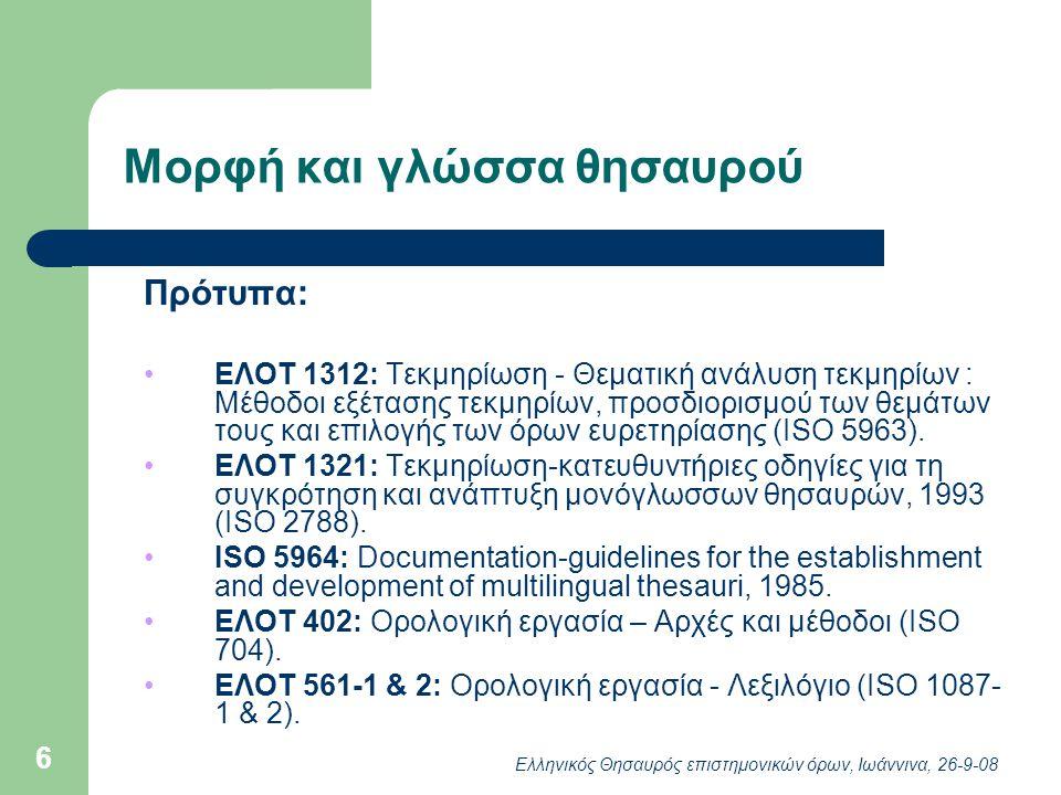 Ελληνικός Θησαυρός επιστημονικών όρων, Ιωάννινα, 26-9-08 6 Μορφή και γλώσσα θησαυρού Πρότυπα: ΕΛΟΤ 1312: Τεκμηρίωση - Θεματική ανάλυση τεκμηρίων : Μέθοδοι εξέτασης τεκμηρίων, προσδιορισμού των θεμάτων τους και επιλογής των όρων ευρετηρίασης (ISO 5963).