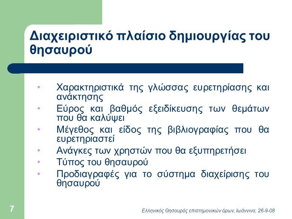 Ελληνικός Θησαυρός επιστημονικών όρων, Ιωάννινα, 26-9-08 8 Θεματικά πεδία Διεθνείς σχέσεις Κοινωνιολογία Οικονομία Περιφερειακή Ανάπτυξη Ψυχολογία Άλλα θεματικά πεδία ( π.χ.