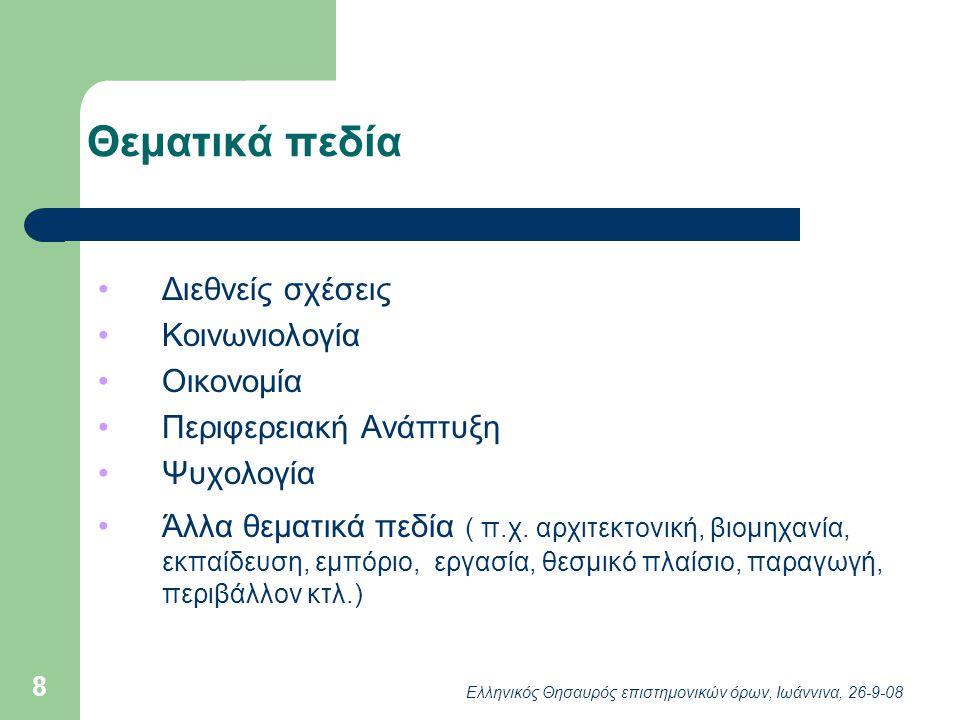 Ελληνικός Θησαυρός επιστημονικών όρων, Ιωάννινα, 26-9-08 29 Προτεινόμενο σενάριο - Ρόλος της Επιτροπής Η Επιτροπή Θησαυρού θα έχει διττό ρόλο: θα παραλαμβάνει τις αξιολογήσεις του υπάρχοντος θησαυρού (που θα γίνουν με οργανωμένο τρόπο και σε συγκεκριμένο χρονικό διάστημα) και θα προχωρήσει σε διορθώσεις και συμπληρώσεις, σύμφωνα με τις παρατηρήσεις που θα έχει πάρει.