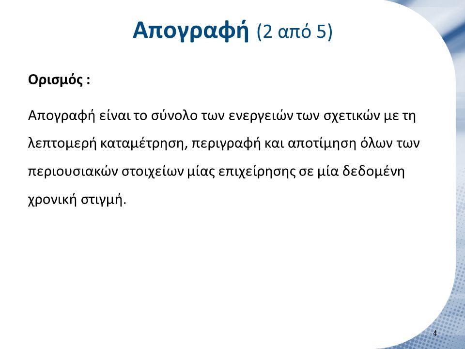 Απογραφή (3 από 5) Χαρακτηριστικά : Λεπτομερής καταμέτρηση, Λεπτομερής περιγραφή, Αποτίμηση. 5