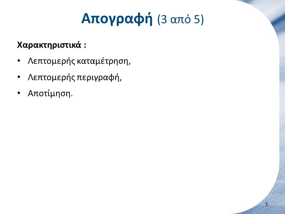 Απογραφή (4 από 5) Διακρίσεις : 1.Ανάλογα με το χρόνο σύνταξης : Απογραφή ίδρυσης ή έναρξης, Απογραφή χρήσης (κάθε 12 μήνες), Απογραφή λήξεως, Απογραφή έκτακτη.