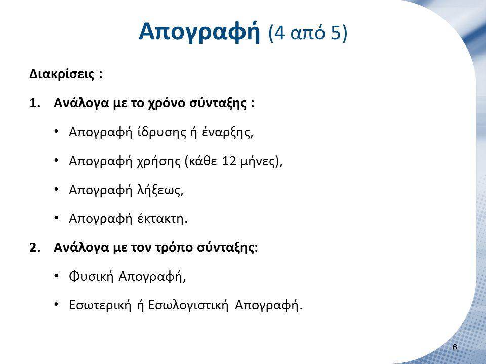 Απογραφή (5 από 5) Διακρίσεις : 3.Ανάλογα με την έκτασή της: Ολική Απογραφή, Μερική Απογραφή.