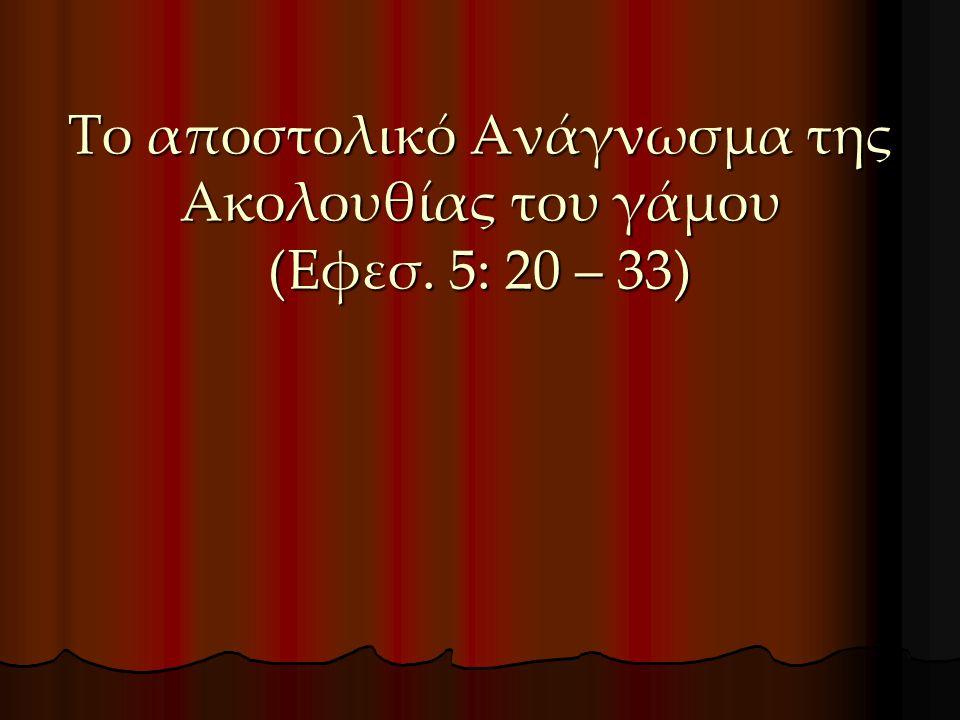 Αδελφοί, να ευχαριστείτε πάντοτε και για όλα το Θεό και Πατέρα στο όνομα του Κυρίου μας Ιησού Χριστού.