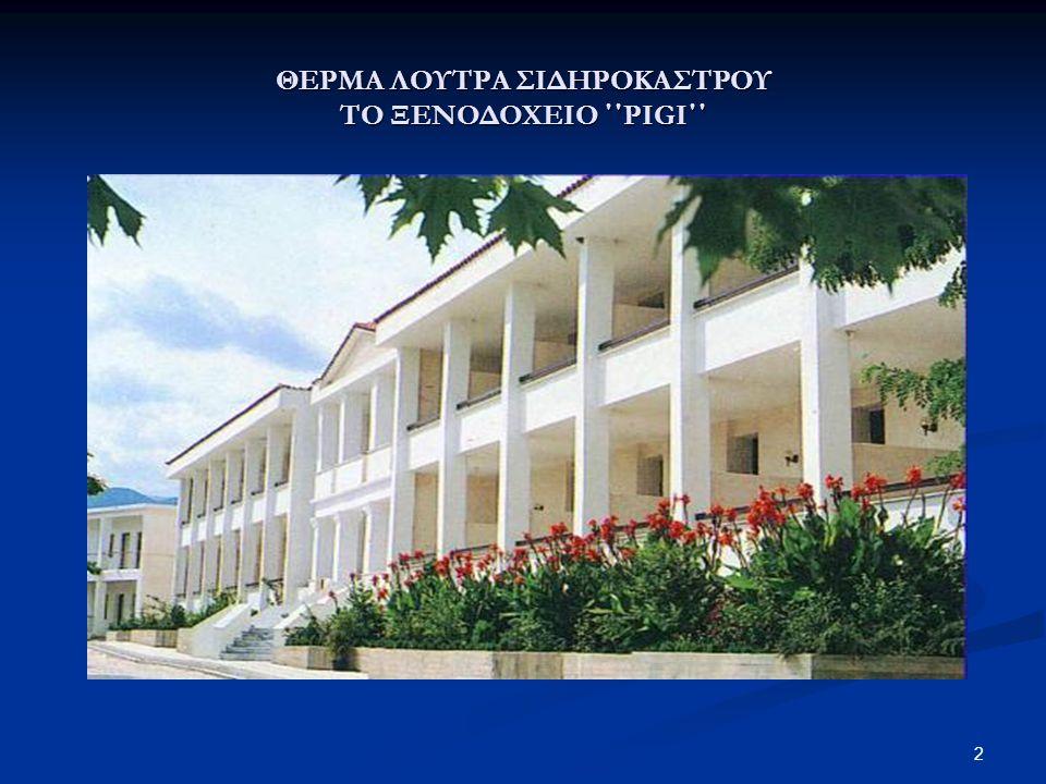 3  Η έδρα της επιχείρησης βρίσκεται στο Σιδηρόκαστρο Σερρών σε απόσταση 25 Χλμ από την πόλη των Σερρών.