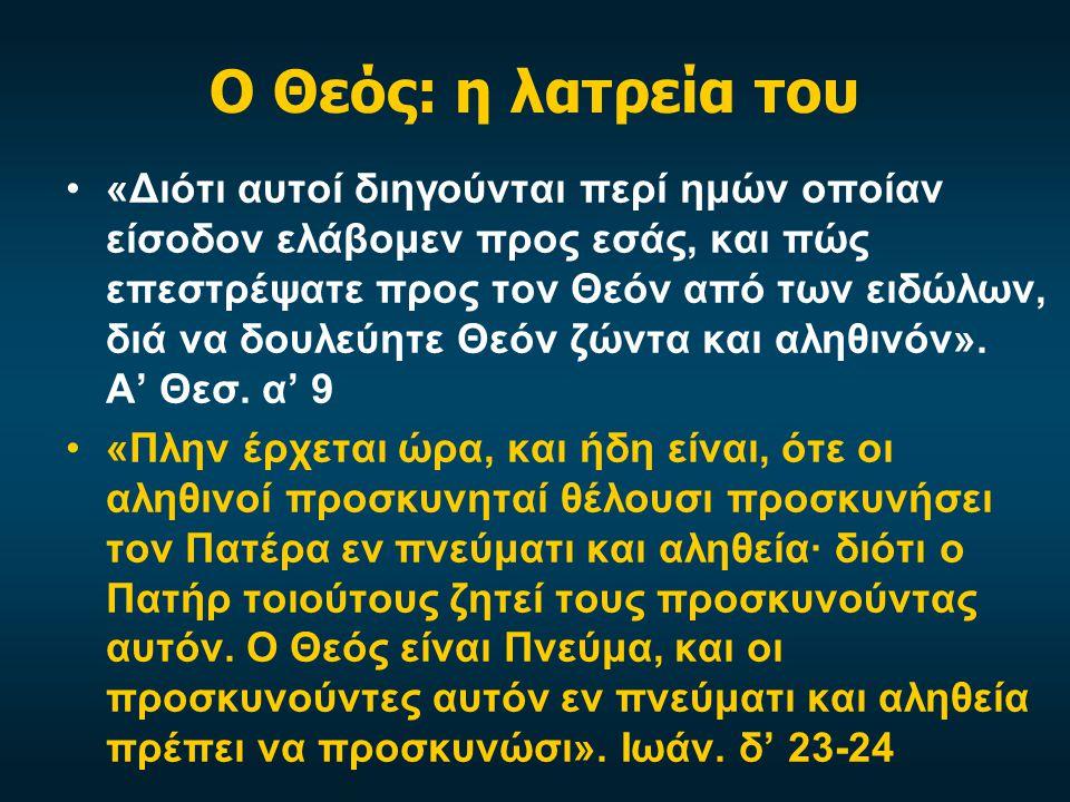 Ο Θεός: η λατρεία του «Διότι αυτοί διηγούνται περί ημών οποίαν είσοδον ελάβομεν προς εσάς, και πώς επεστρέψατε προς τον Θεόν από των ειδώλων, διά να δ