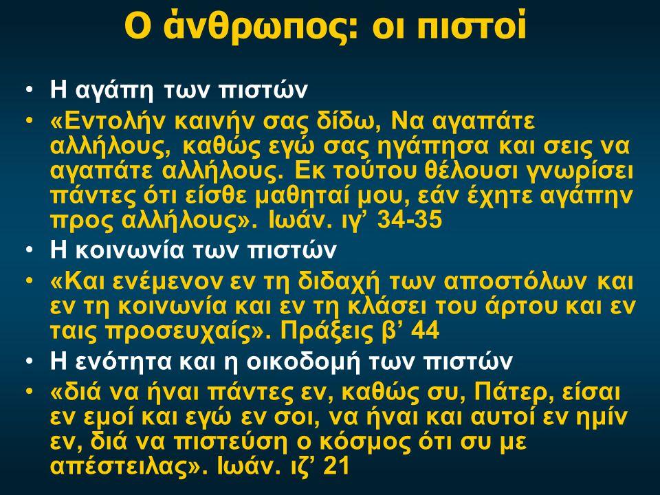 Ο άνθρωπος: οι πιστοί Η αγάπη των πιστών «Εντολήν καινήν σας δίδω, Να αγαπάτε αλλήλους, καθώς εγώ σας ηγάπησα και σεις να αγαπάτε αλλήλους.