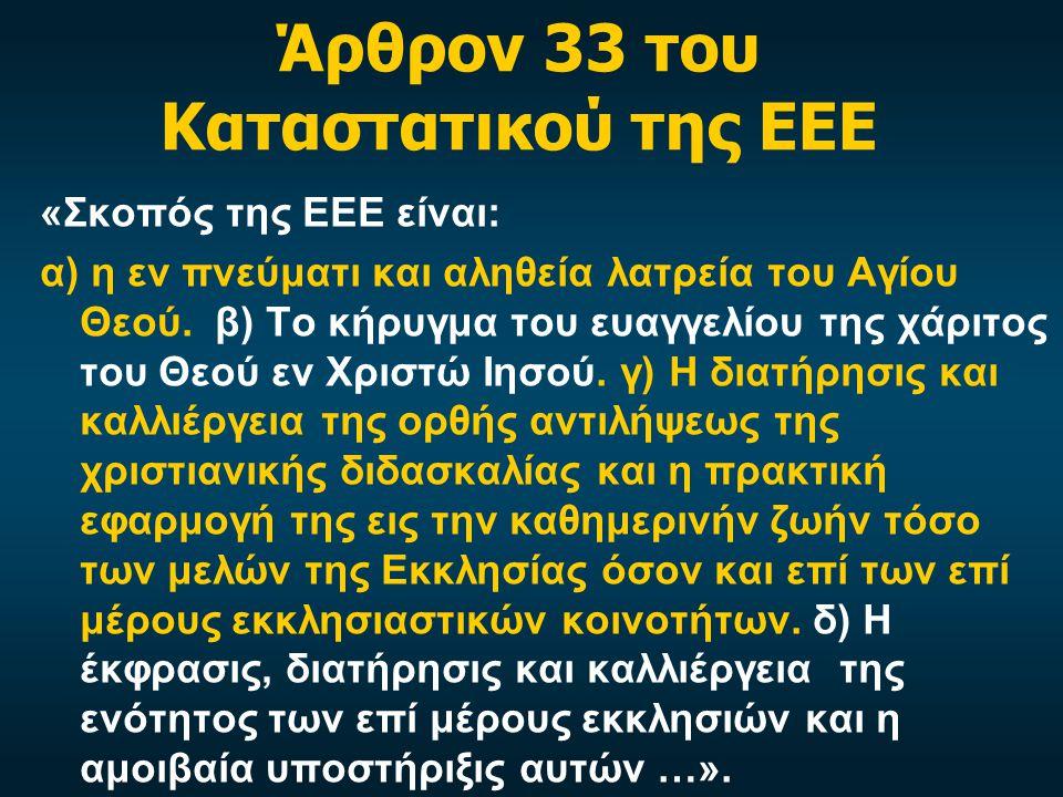 Άρθρον 33 του Καταστατικού της ΕΕΕ «Σκοπός της ΕΕΕ είναι: α) η εν πνεύματι και αληθεία λατρεία του Αγίου Θεού. β) Το κήρυγμα του ευαγγελίου της χάριτο