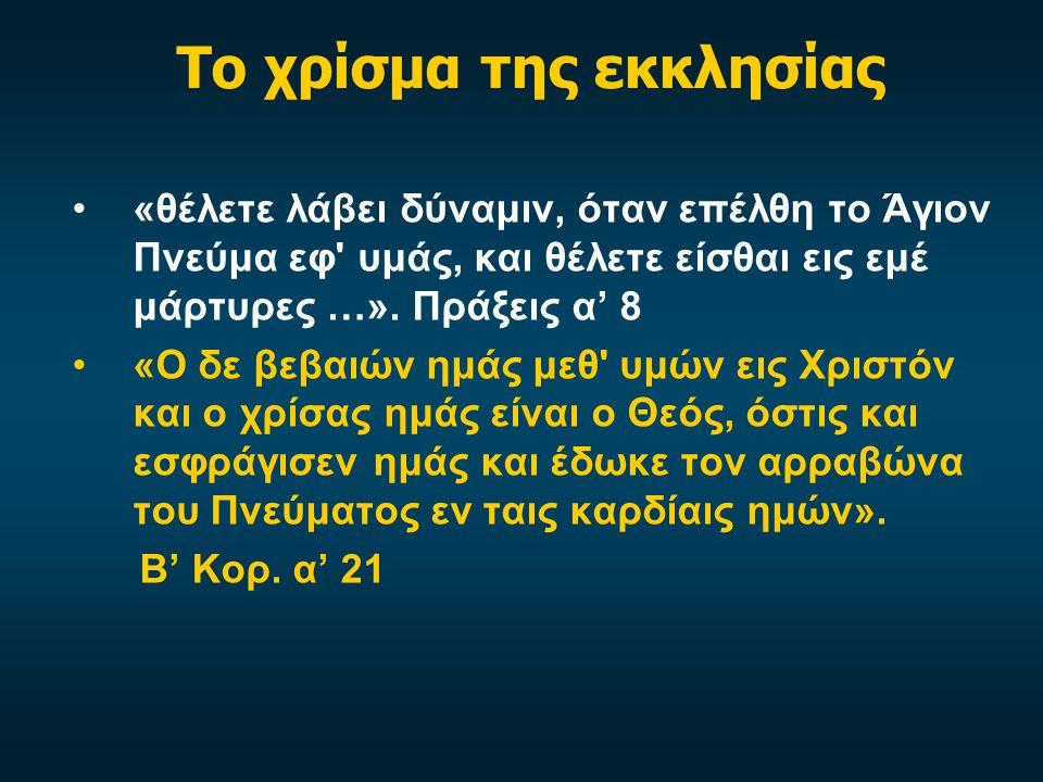 Το χρίσμα της εκκλησίας «θέλετε λάβει δύναμιν, όταν επέλθη το Άγιον Πνεύμα εφ' υμάς, και θέλετε είσθαι εις εμέ μάρτυρες …». Πράξεις α' 8 «Ο δε βεβαιών