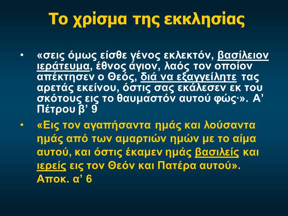 «σεις όμως είσθε γένος εκλεκτόν, βασίλειον ιεράτευμα, έθνος άγιον, λαός τον οποίον απέκτησεν ο Θεός, διά να εξαγγείλητε τας αρετάς εκείνου, όστις σας